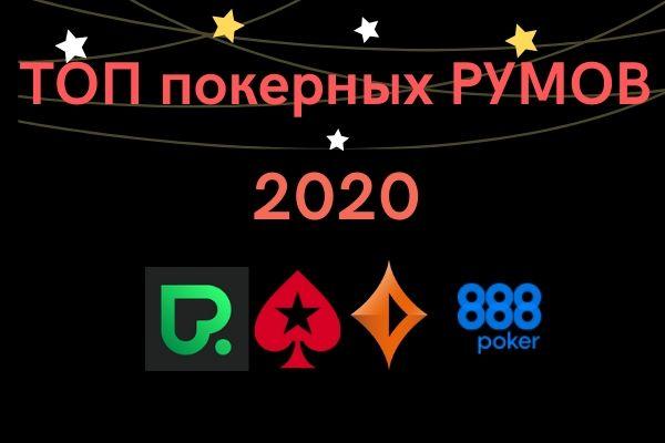лучшие покерные румы 2020 года по версии редакции сайта покерклаб