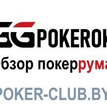 Несколько причин начать играть на PokerOk: особенности рума в 2020 году