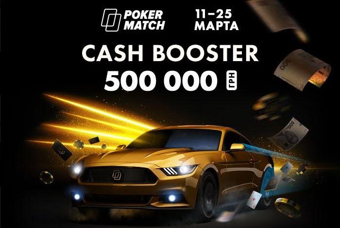 Турниры Cash Booster