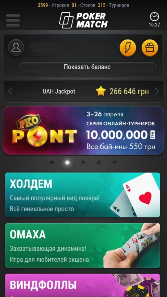 Особенности мобильного приложения ПокерМатч