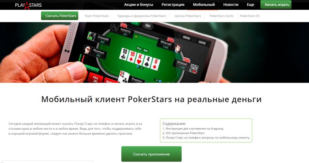 Установка мобильного клиента с зеркала ПокерСтарс
