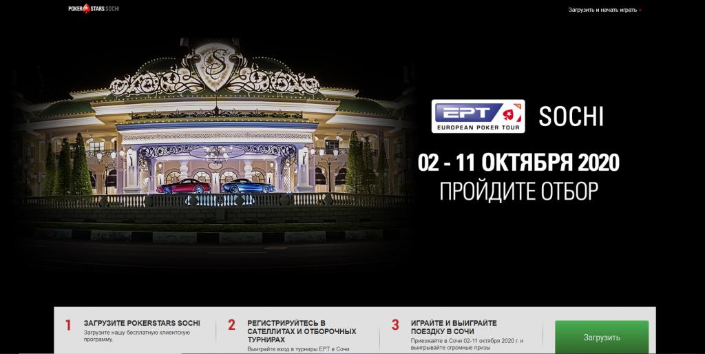 Обзор PokerStars Sochi